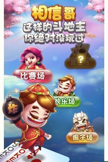 星耀娱乐斗地主 v1.0 第3张