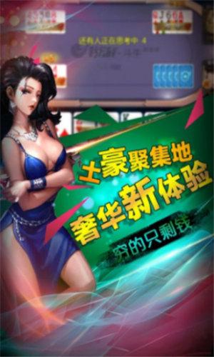 阿Q棋牌娱乐 v2.0 第2张