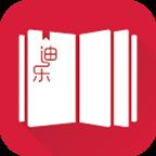 迪乐文学软件