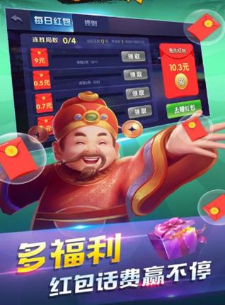 乐乐安徽麻将安庆版 v1.0.2 第2张