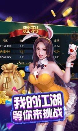 968棋牌游戏中心 v2.0