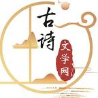 古詩文學網安卓版