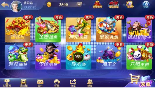 永顺捕鱼 v1.0