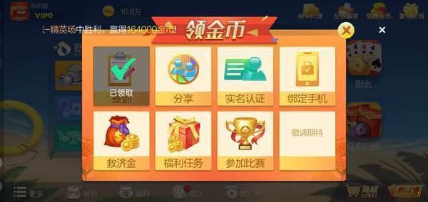 巷乐游戏斗地主 v2.4.8 第2张