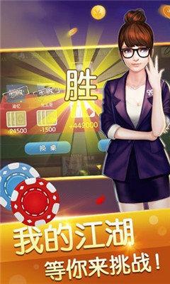 红牛棋牌3002 v2.8 第3张
