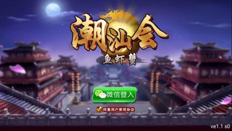 潮汕会鱼虾蟹 v1.1.7