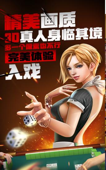 情怀安岳棋牌 v1.0