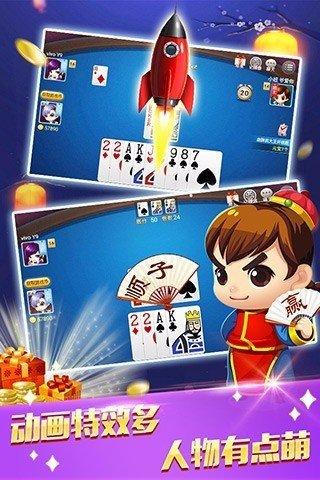 天宝棋牌娱乐 v2.0 第2张