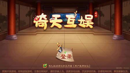 倚天互娱棋牌 v1.0
