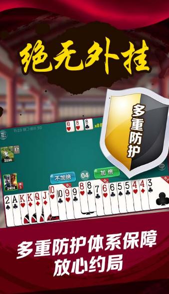 庆阳划水麻将手机版 v1.0 第3张