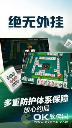人民棋牌乐游麻将 v2.0 第2张