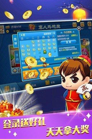 天宝棋牌娱乐 v2.0 第3张