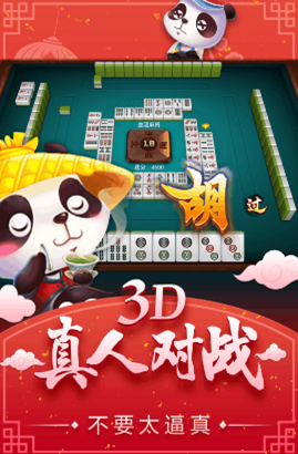 丹东约战麻将棋牌 v1.0  第3张