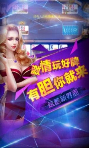 阿Q棋牌娱乐 v2.0