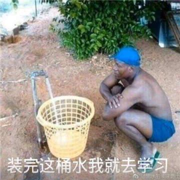 非洲人垃圾桶接水表情包