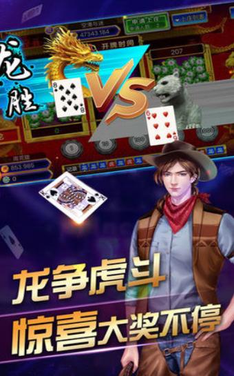 三多棋牌游戏 v1.0 第2张