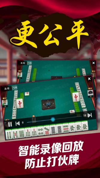 庆阳划水麻将手机版 v1.0