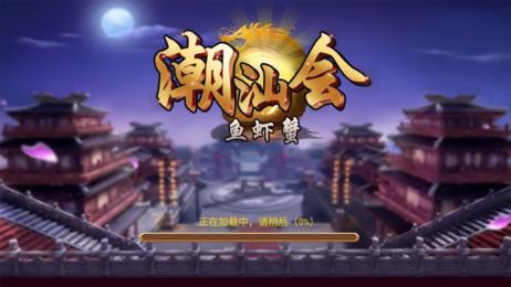 潮汕会鱼虾蟹 v1.1.7 第2张