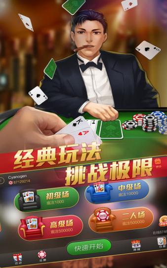 2044棋牌 v1.0