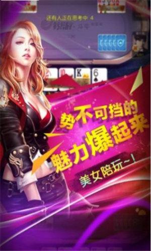 阿Q棋牌娱乐 v2.0 第3张