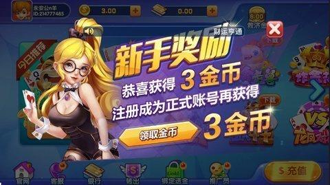 招财树棋牌 v1.2