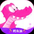 美鱷街app
