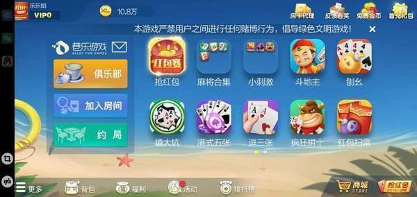 巷乐游戏斗地主 v2.4.8