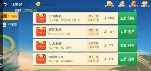 巷乐游戏斗地主 v2.4.8 第3张
