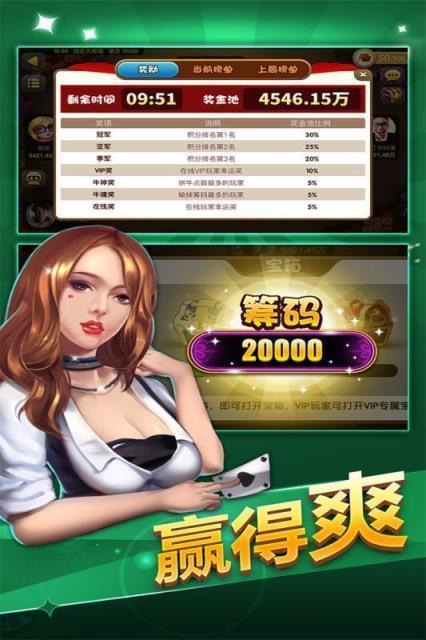 天地联盟棋牌 v1.0 第2张