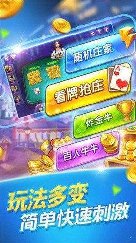 轩彩棋牌 v1.0 第3张
