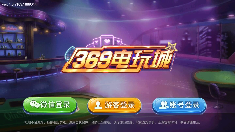 369电玩游戏大厅 v1.0