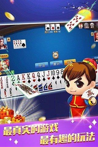 天宝棋牌娱乐 v2.0