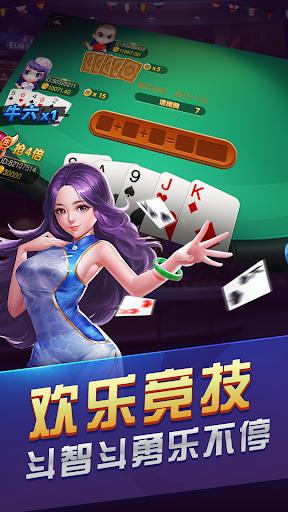 五星辉宏棋牌 v1.0.1 第2张