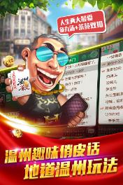 温州游戏茶苑 v1.0 第2张