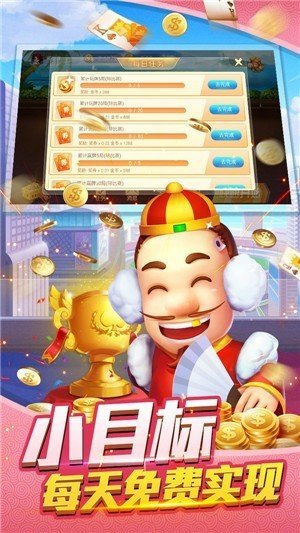 QQ娱乐棋牌 v1.0 第2张