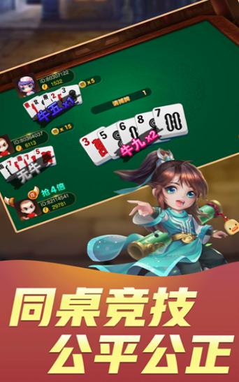龙猫棋牌 v1.0.3  第3张