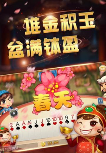 锦游斗地主网络版 v2.2