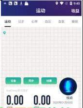 悦动app图1