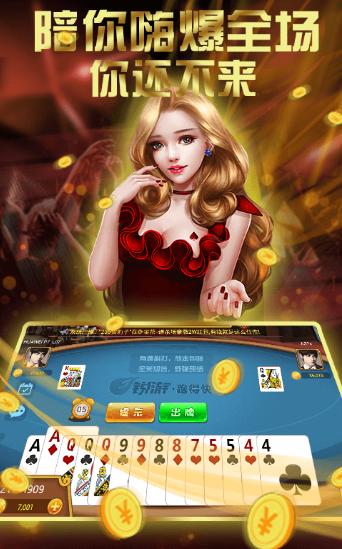 QKA棋牌游戏大厅 v1.0 第2张