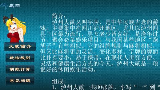 四川泸州大贰 v1.8.3 第3张