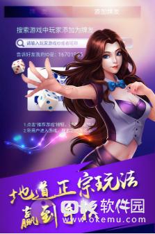博乐兴安盟麻将新版 v2.0
