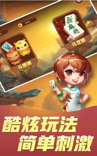 优乐湖南跑胡子郴州字牌 v1.0.3 第4张