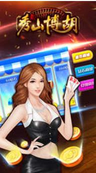 秀山博胡最新版 v3.0 第3张
