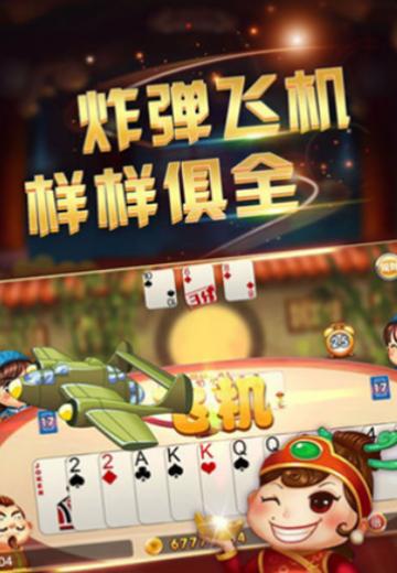 锦游斗地主网络版 v2.2 第2张