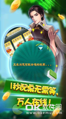 微乐河南郑州麻将 v1.0 第3张