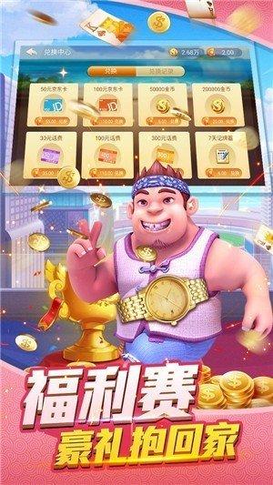 QQ娱乐棋牌 v1.0 第3张