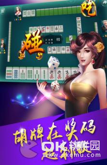 博乐兴安盟麻将新版 v2.0  第2张