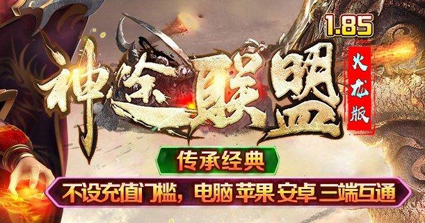 神途聯盟1.85火龍版本
