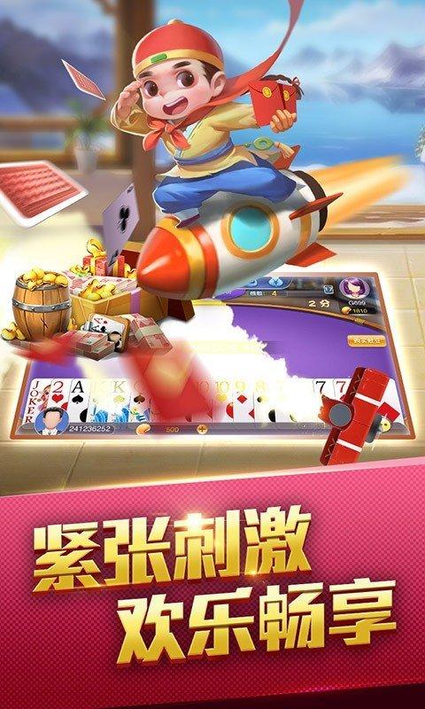 乐游棋牌斗地主 v1.0