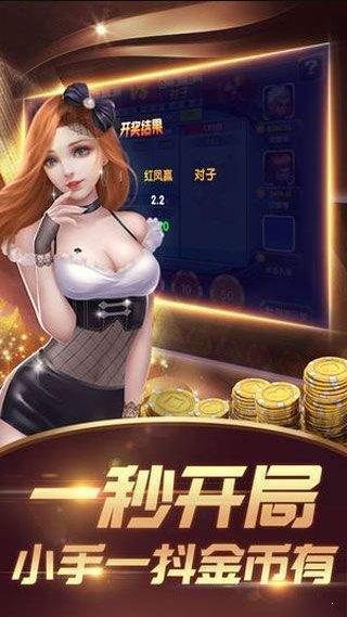 海棠棋牌 v1.0
